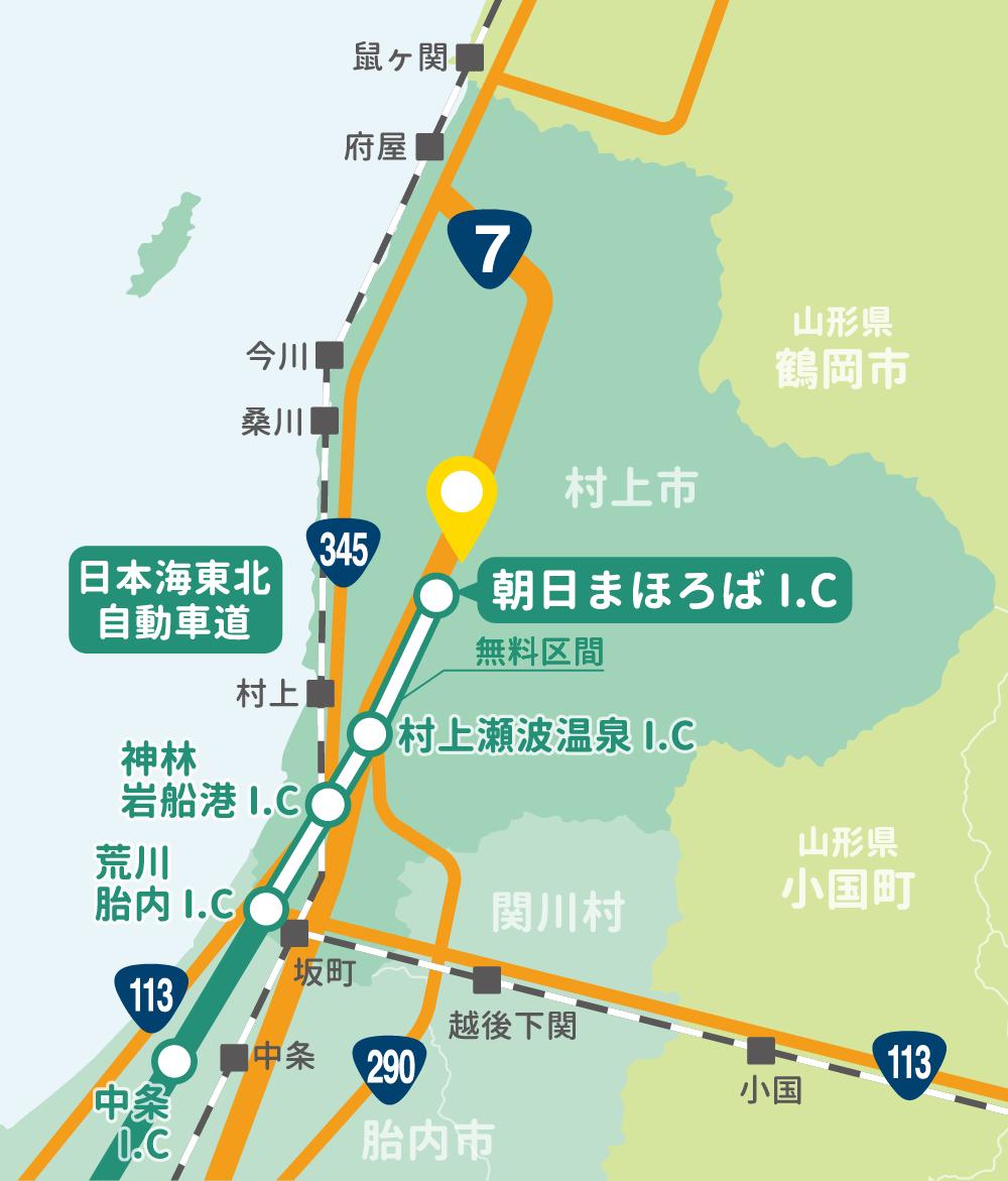 日本海東北自動車道[朝日まほろばIC]と国道7号線の側です。
