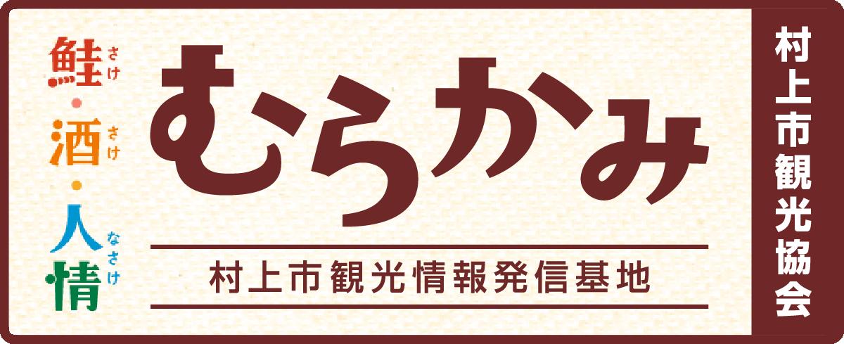 鮭・酒・人情 むらかみ - 村上市観光協会